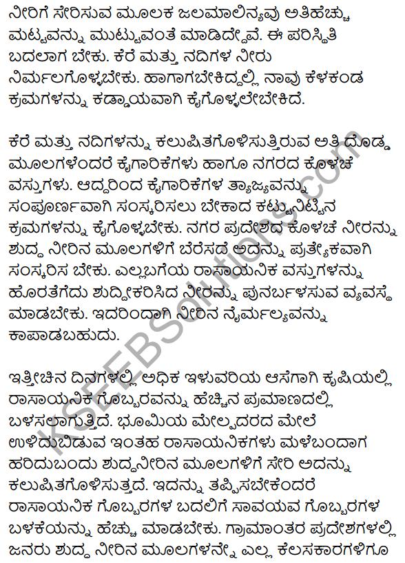 2nd PUC Kannada Workbook Answers Chapter 9 Prabandha Rachane 47