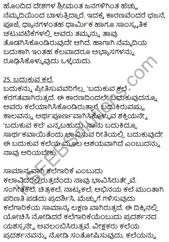 2nd PUC Kannada Workbook Answers Chapter 9 Prabandha Rachane 50