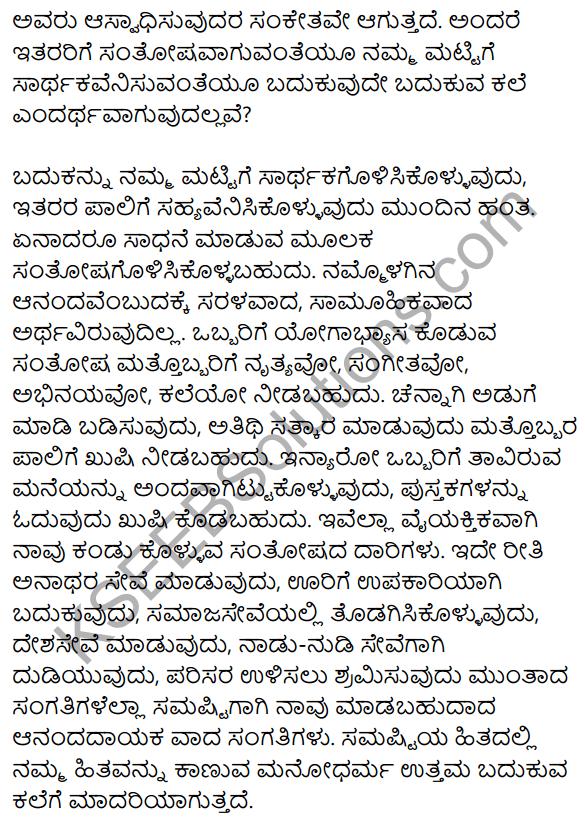 2nd PUC Kannada Workbook Answers Chapter 9 Prabandha Rachane 51