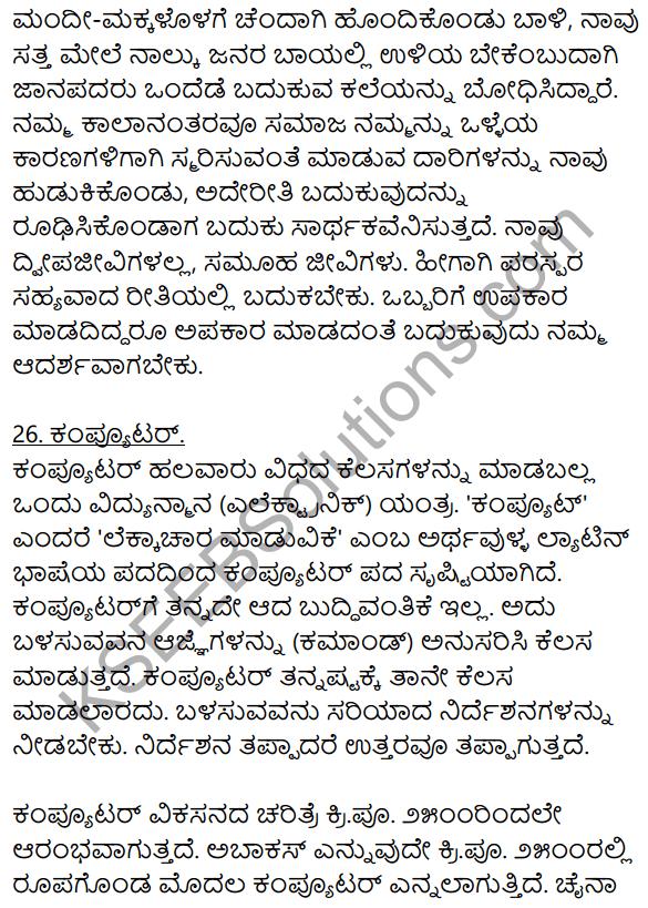 2nd PUC Kannada Workbook Answers Chapter 9 Prabandha Rachane 52