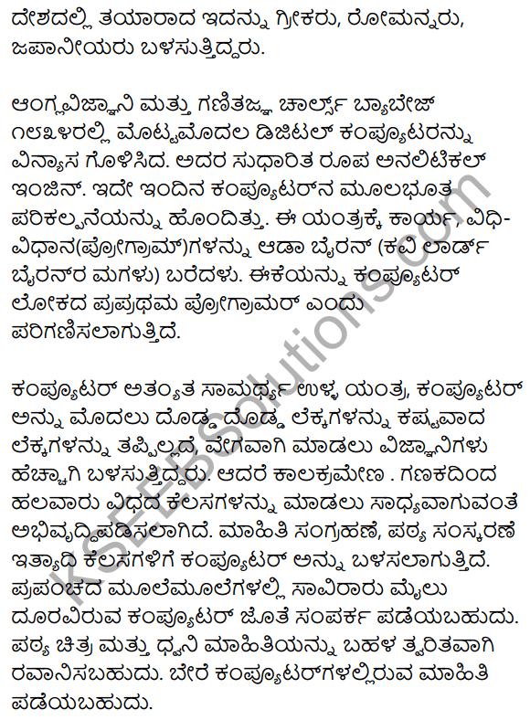 2nd PUC Kannada Workbook Answers Chapter 9 Prabandha Rachane 53
