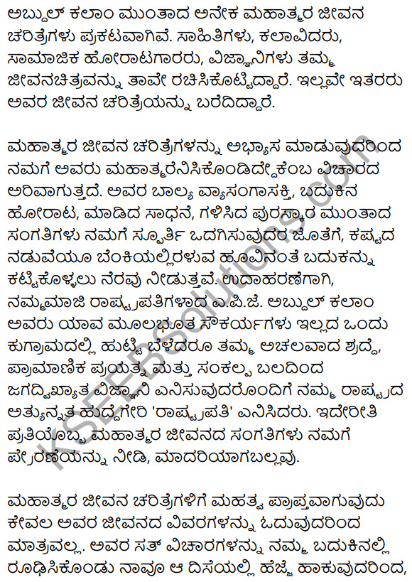 2nd PUC Kannada Workbook Answers Chapter 9 Prabandha Rachane 55