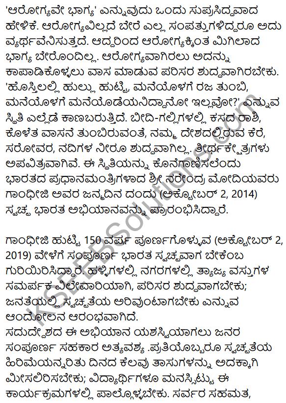 2nd PUC Kannada Workbook Answers Chapter 9 Prabandha Rachane 59