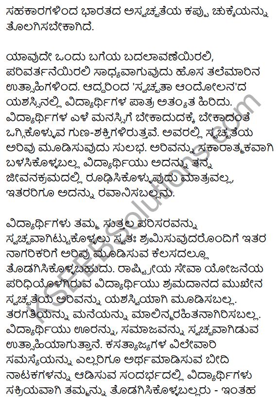 2nd PUC Kannada Workbook Answers Chapter 9 Prabandha Rachane 60