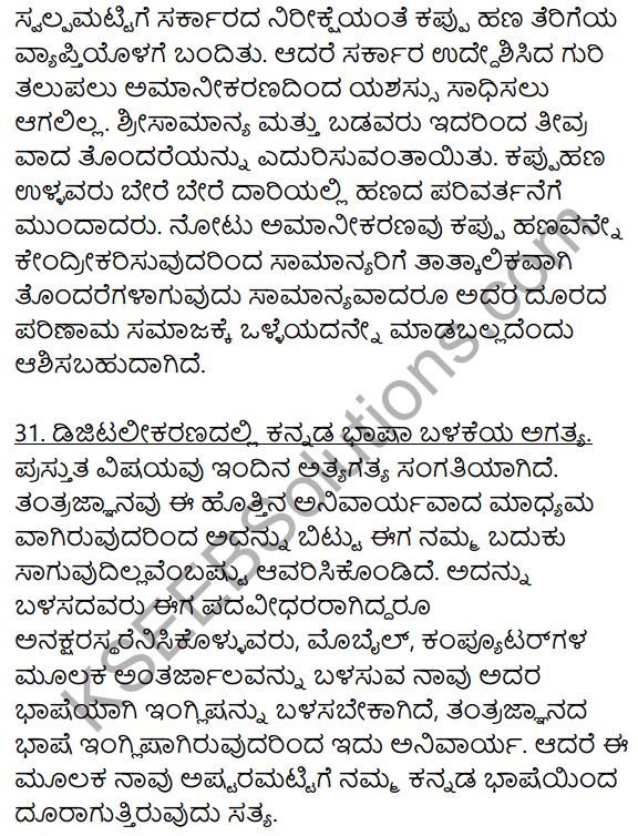 2nd PUC Kannada Workbook Answers Chapter 9 Prabandha Rachane 62