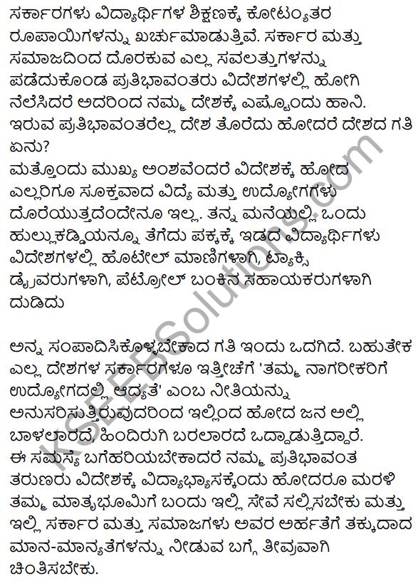2nd PUC Kannada Workbook Answers Chapter 9 Prabandha Rachane 66