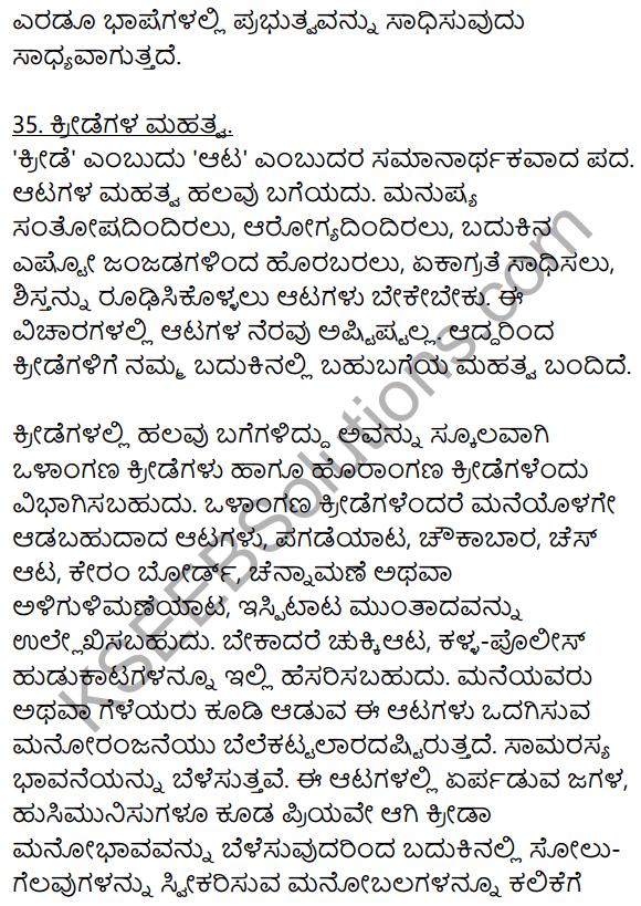 2nd PUC Kannada Workbook Answers Chapter 9 Prabandha Rachane 70