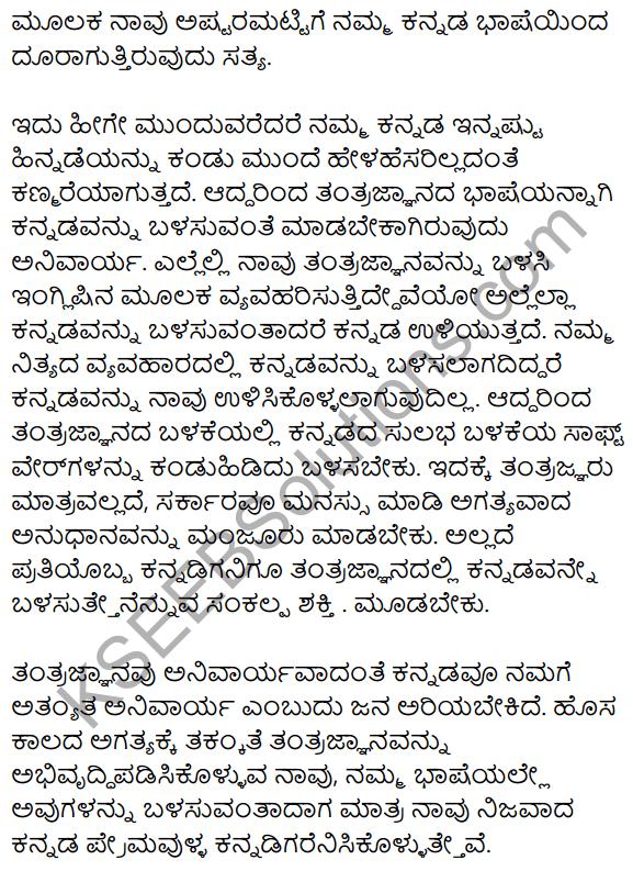 2nd PUC Kannada Workbook Answers Chapter 9 Prabandha Rachane 72
