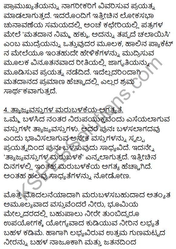 2nd PUC Kannada Workbook Answers Chapter 9 Prabandha Rachane 9