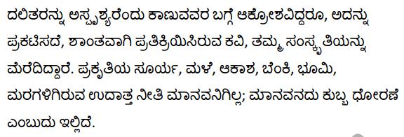 If I was a Tree Summary in Kannada 4