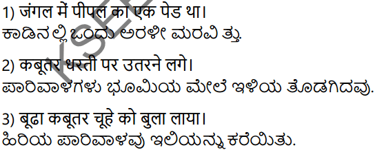 KSEEB Solutions for Class 7 Hindi Chapter 14 आक्ल चली, बला 3