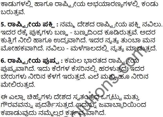KSEEB Solutions for Class 7 Hindi Chapter 6 हमारे राष्ट्रीय प्रतीक 2