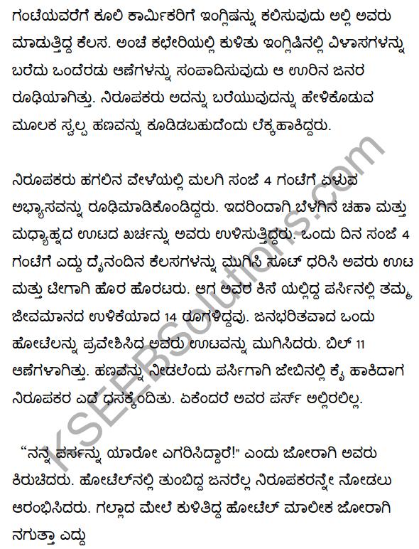 Oru Manushyan Summary in Kannada 3