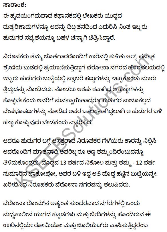 Two Gentlemen of Verona Summary in Kannada 2