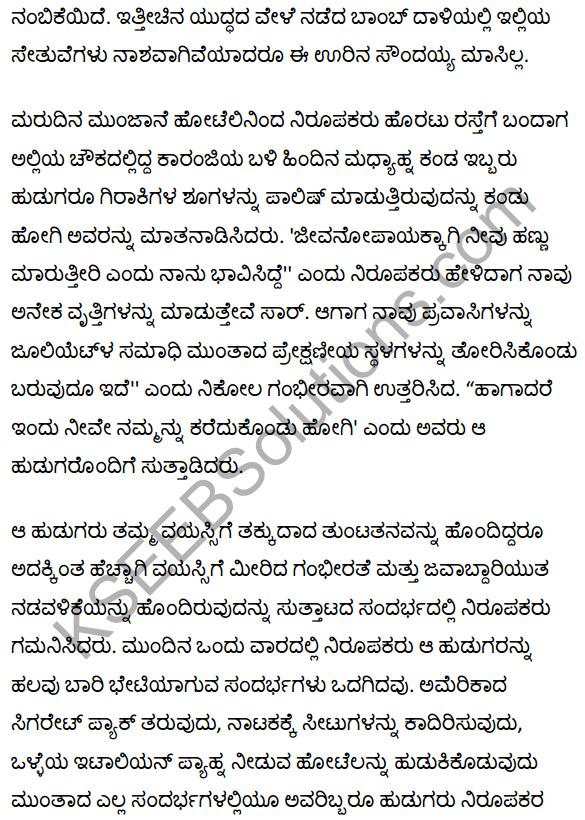 Two Gentlemen of Verona Summary in Kannada 3