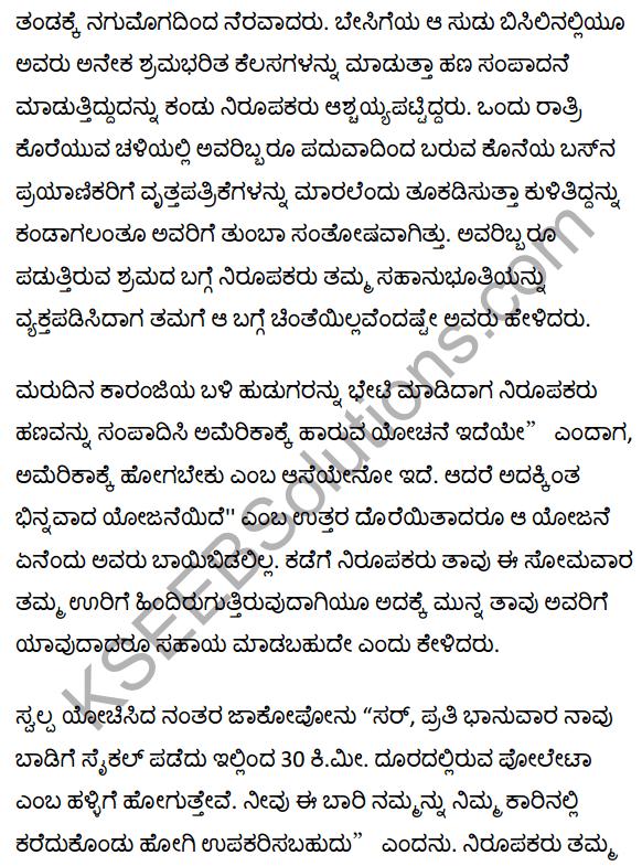 Two Gentlemen of Verona Summary in Kannada 4