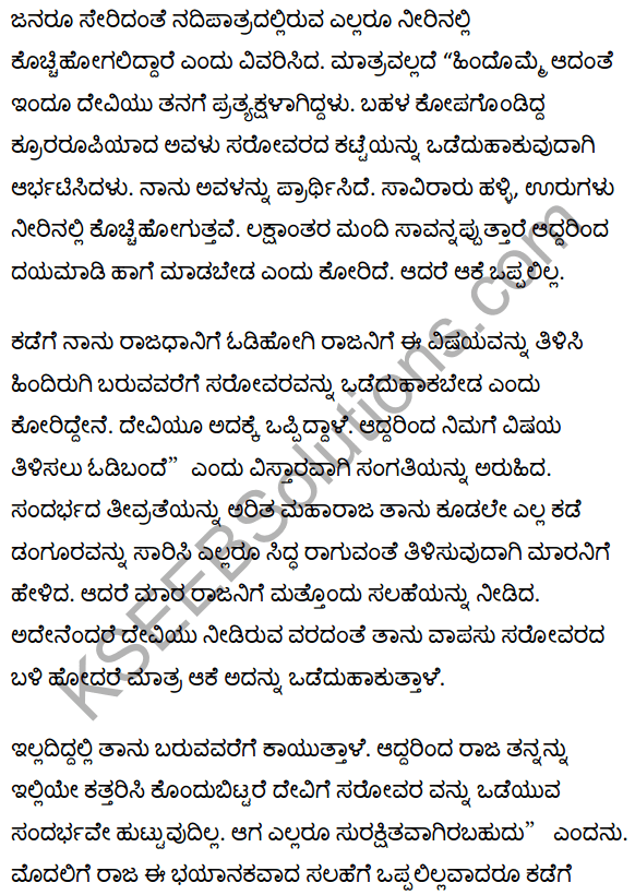 Watchman of the Lake Summary in Kannada 7
