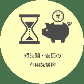 短時間・安価の有用な講習