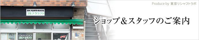 ショップ&スタッフ紹介