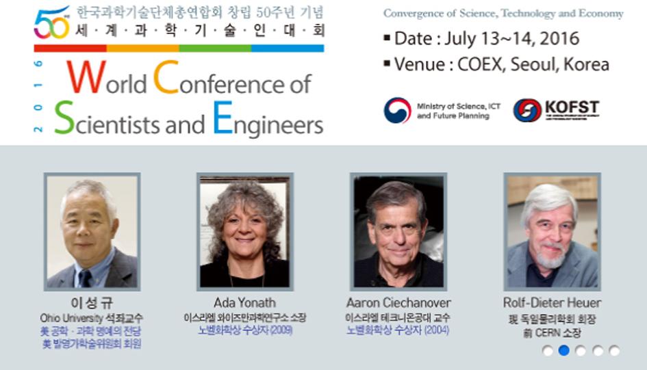 2016 세계과학기술인대회 (World Conference of Scientists and Engineers)