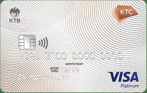 บัตรเครดิต KTC แบบไหนดี 2021 : บัตร KTC VISA PLATINUM