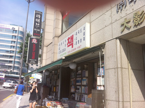 Hongdae Bookstore with English Books