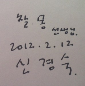 Shin Kyung-sook's Autograph