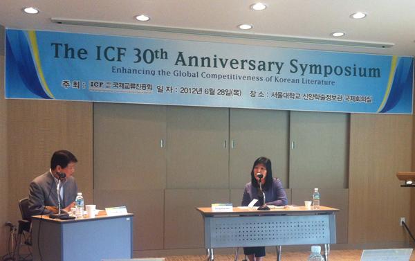 Shin Kyung-sook at ICF 3oth Anniversary