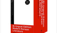 Bi-lingual Edition Modern Korean Literature