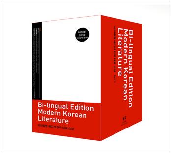 Bi-lingual Edition Modern Korean Literature