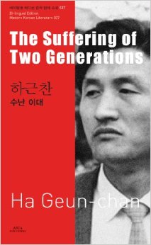 Cover of The Suffering of Two Generations