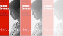 Human Decency Banner
