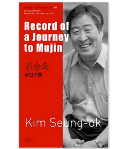 Record of a Journey to Mujin Cover