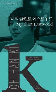 Oh Han-ki