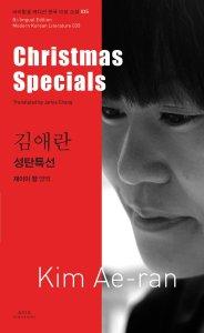 Kim Ae-ran Christmas Specials