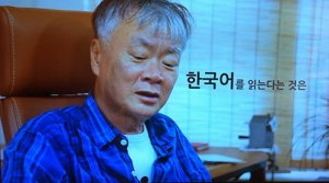 Korean Author Kim Hun/Hoon