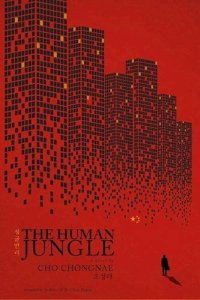 The Human Jungle cover
