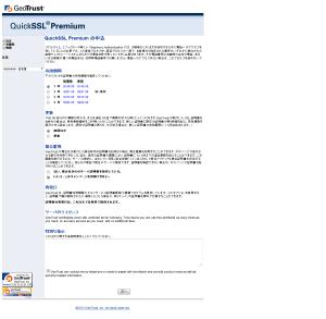 QuickSSL Premium01