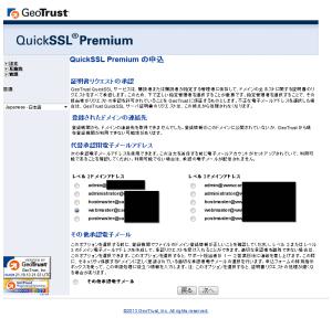 QuickSSL Premium06