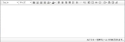 デフォルトのXPages リッチテキストコントロール