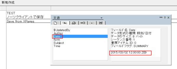 XPagesから保存された文書のDateフィールド