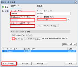bluemix_server_03