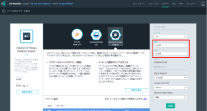 bluemix-xpages-bb8-02