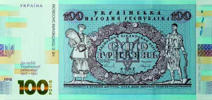 Національний банк випустить сувенірну неплатіжну банкноту