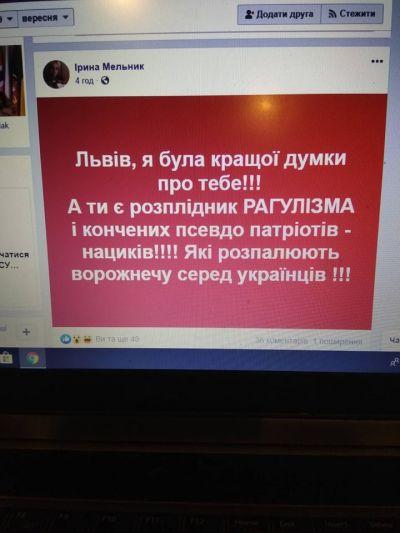 Донька директора російськомовного ліцею назвала Львів