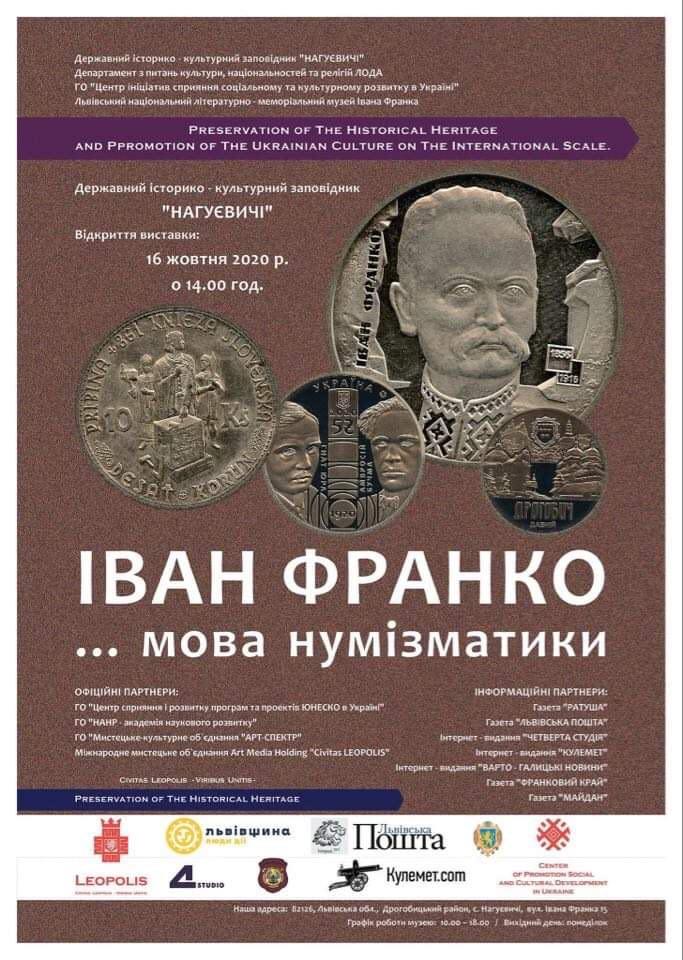 На Львівщині презентують проект «Іван Франко – мова нумізматики»