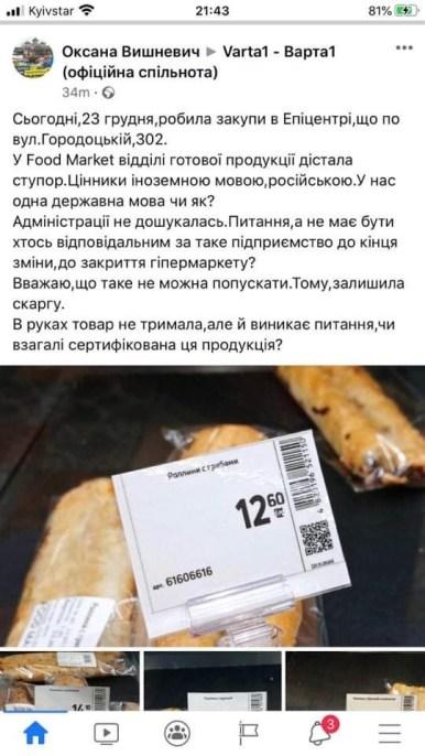 """""""Епіцентр"""" у Львові надрукував цінники російською мовою, фото Варта-1"""