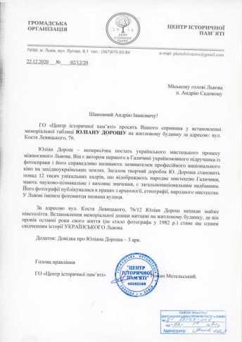 У Львові просять встановити меморіальні таблиці Юліану Дорошу та Ярославу Ковалю