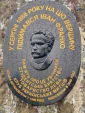 На горі Пікуй відновили пам'ятний знак про сходження на вершину Івана Франка