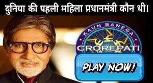 Kaun Banega Crorepati Game 2018